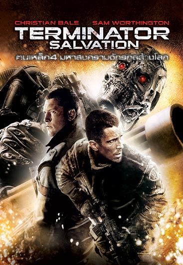 ดูหนังออนไลน์ฟรี ฅนเหล็ก 4 มหาสงครามจักรกลล้างโลก (Terminator Salvation)