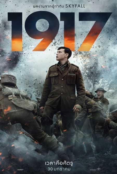ดูหนังออนไลน์ฟรี 1917 (2019) หนึ่งเก้าหนึ่งเจ็ด มหาสงครามสะเทือนโลก HD