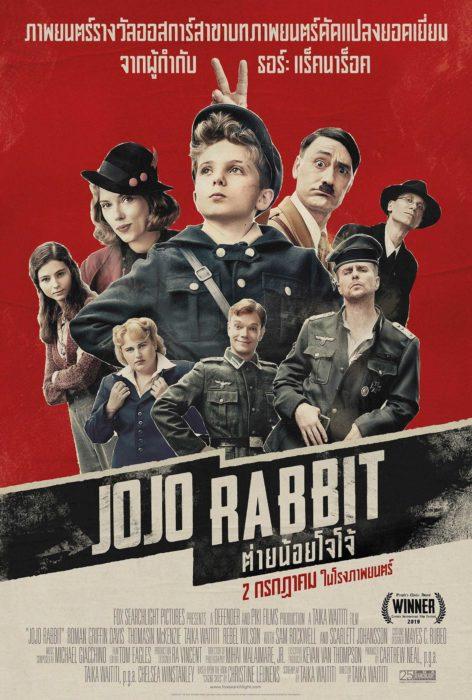 ดูหนังออนไลน์ฟรี Jojo Rabbit (2019) ต่ายน้อยโจโจ้ HD