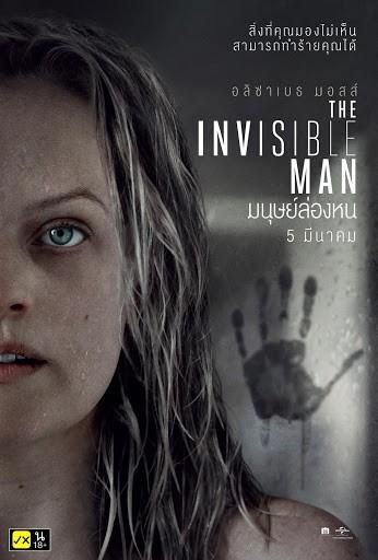 ดูหนังออนไลน์ฟรี The Invisible Man (2020) มนุษย์ล่องหน HD